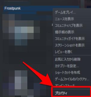 [Steamライブラリ]から[Frostpunk]を選択し、[右クリック]して[プロパティ]