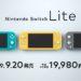 PS Vitaに似すぎてるNintendo Switch Liteが発売決定!